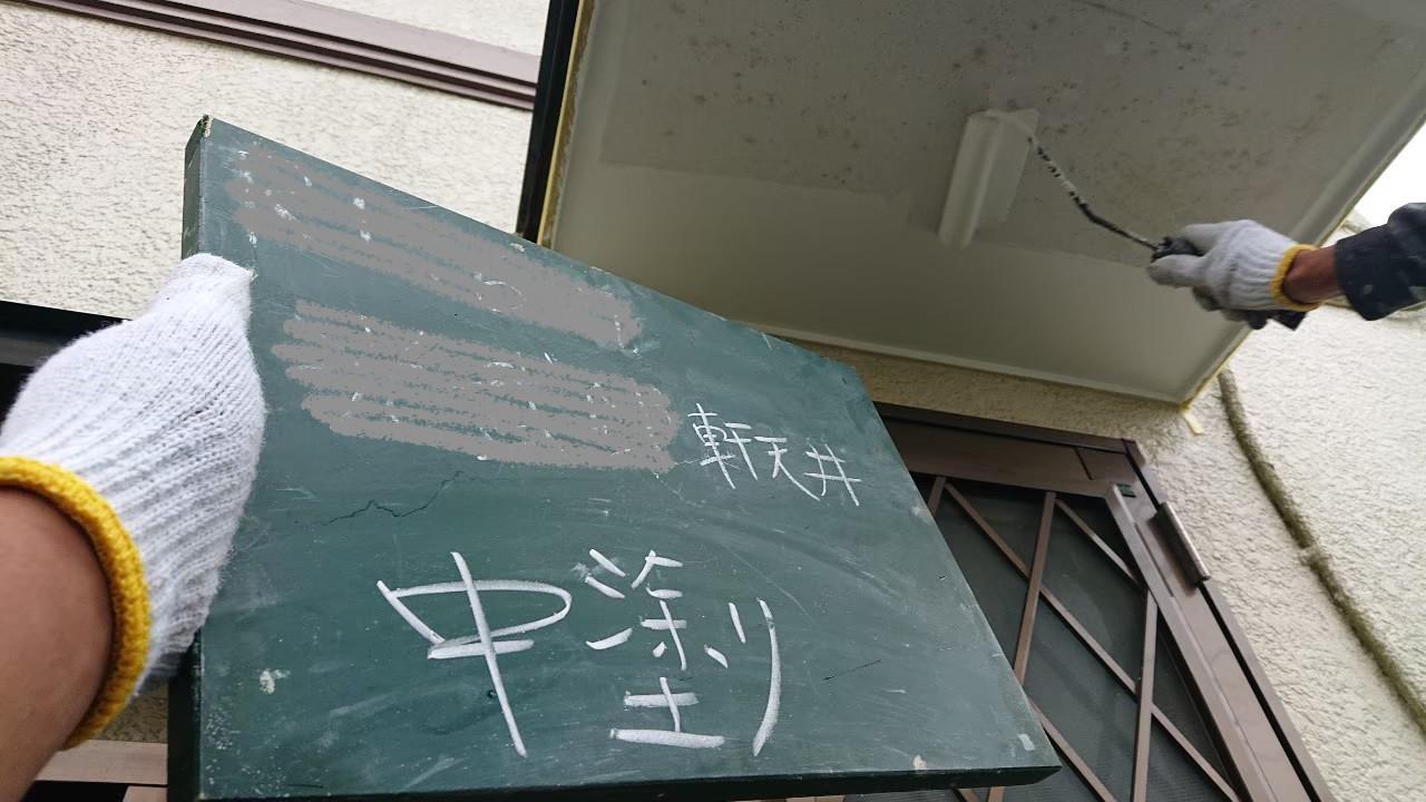 軒天井の塗装リフォームをご紹介3