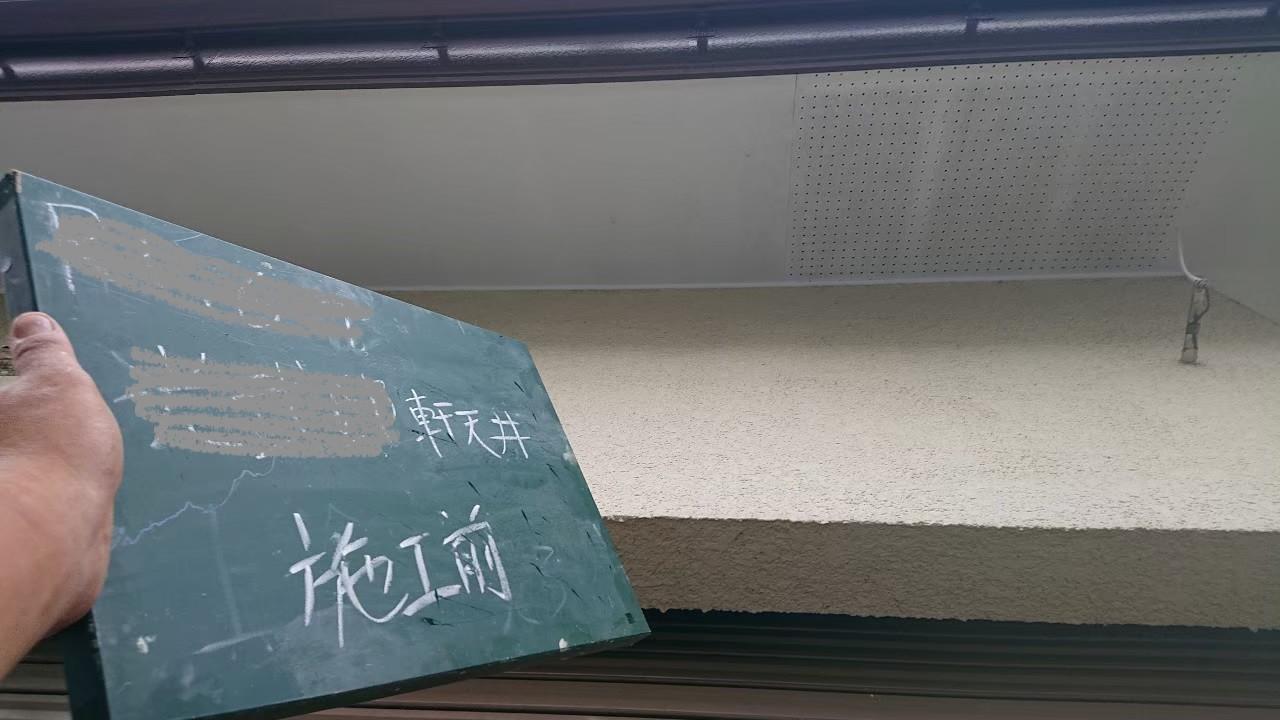 軒天井の塗装リフォームをご紹介1