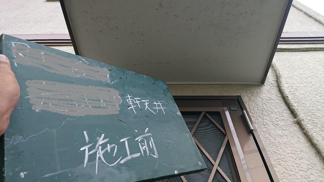 軒天井の塗装リフォームをご紹介2