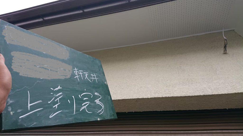 足立区にて軒天井の塗装リフォームをご紹介
