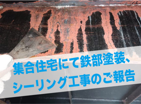 東京都台東区で集合住宅の鉄部塗装・シーリング工事のご報告 塗装工事業界最安値