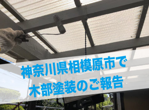 神奈川県相模原市で木部塗装のご報告 火災保険申請と合わせて塗装工事