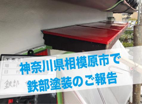 神奈川県相模原市で鉄部塗装のご報告 塗装も業界最安値を目指します!