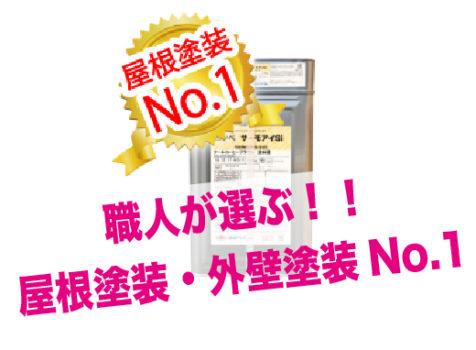 職人が選ぶ!!屋根塗装・外壁塗装N.o1塗料をご紹介 塗装業界最安値を目指します