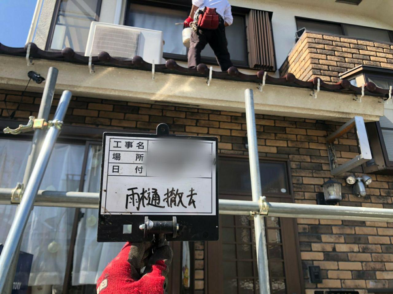 台風19号や雪は火災保険適用!東大和にて雨樋工事完了