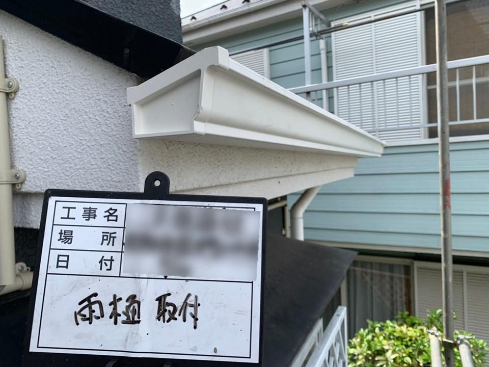 【施工完了報告!】東京都東村山市の雨どい交換&面格子修理!