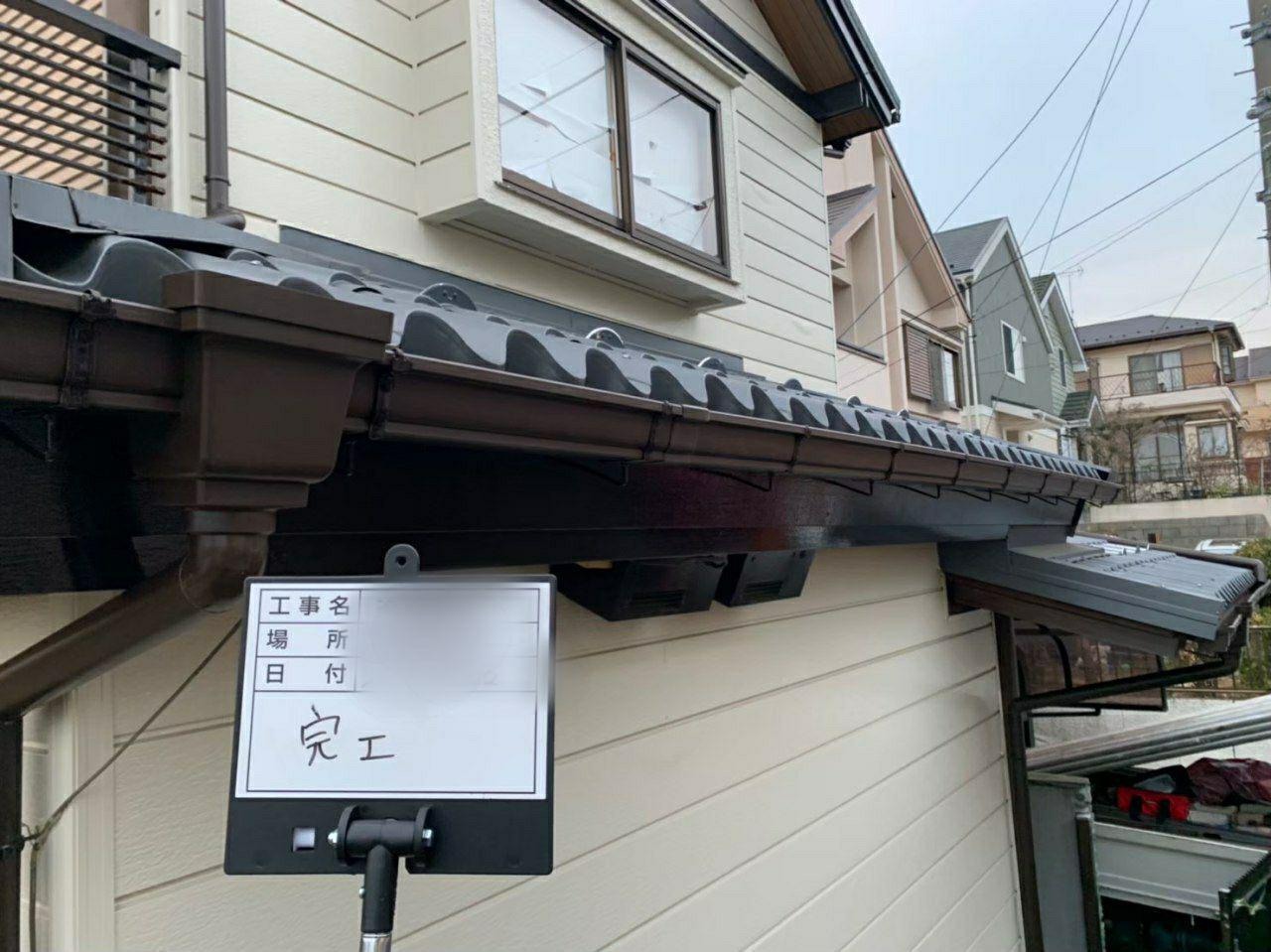 東京都八王子市で雨どい交換及び一部塗装工事完了のご報告