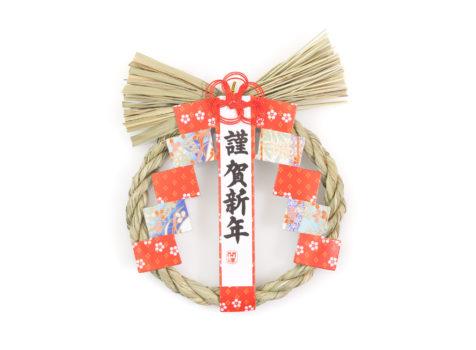 令和元年 年末年始のお知らせ 株式会社ハートホーム 03-5985-2323