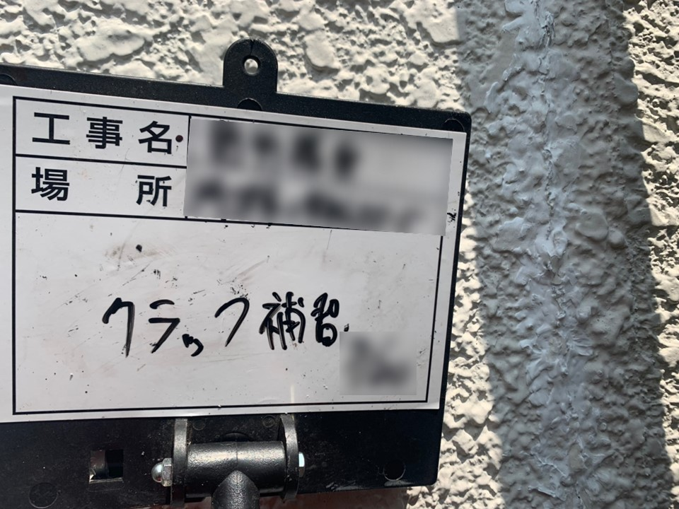 【施工完了報告!】横浜市保土ヶ谷区でクラック(ひび割れ)補修!地震保険を活用しました★