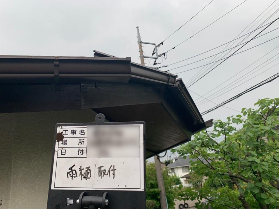 【施工完了報告!】塗装も対応してます!東京都清瀬市で塗装工事&雨どい交換!