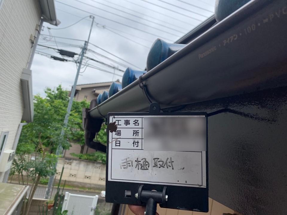 【施工完了報告!】東京都西東京市にて雨どい修理を無料で実施!