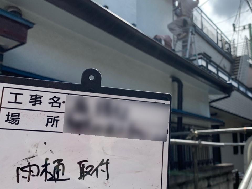 【施工完了報告!】埼玉県ふじみ野市で雨どい交換を無料にて実施!