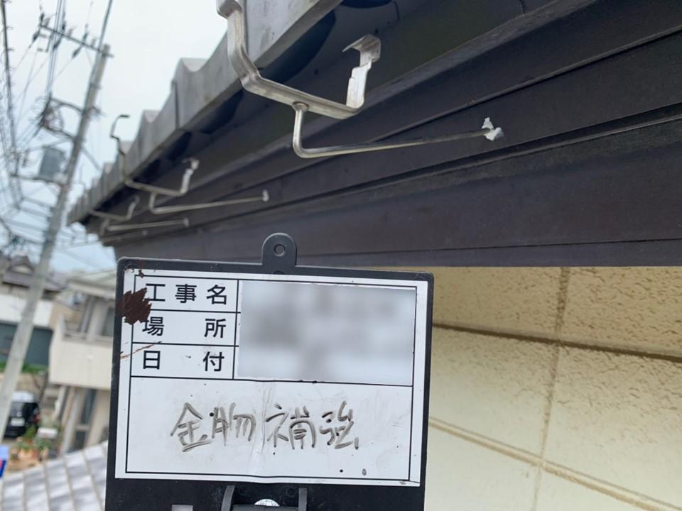 【施工完了報告!】千葉市緑区で雨どい無料修理!補強も万全です!