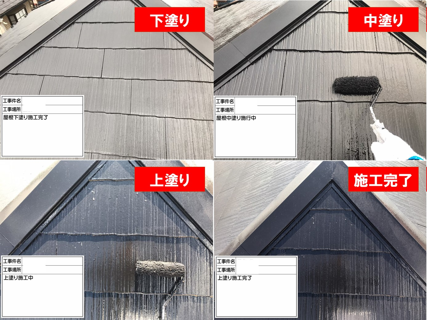 【施工完了報告!】ご紹介案件!東京都あきる野市にて塗装作業工事完了!