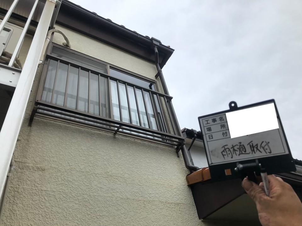 【施工完了報告!】埼玉県ふじみ野市にて雨どい交換工事!あいおいニッセイの火災保険を活用!