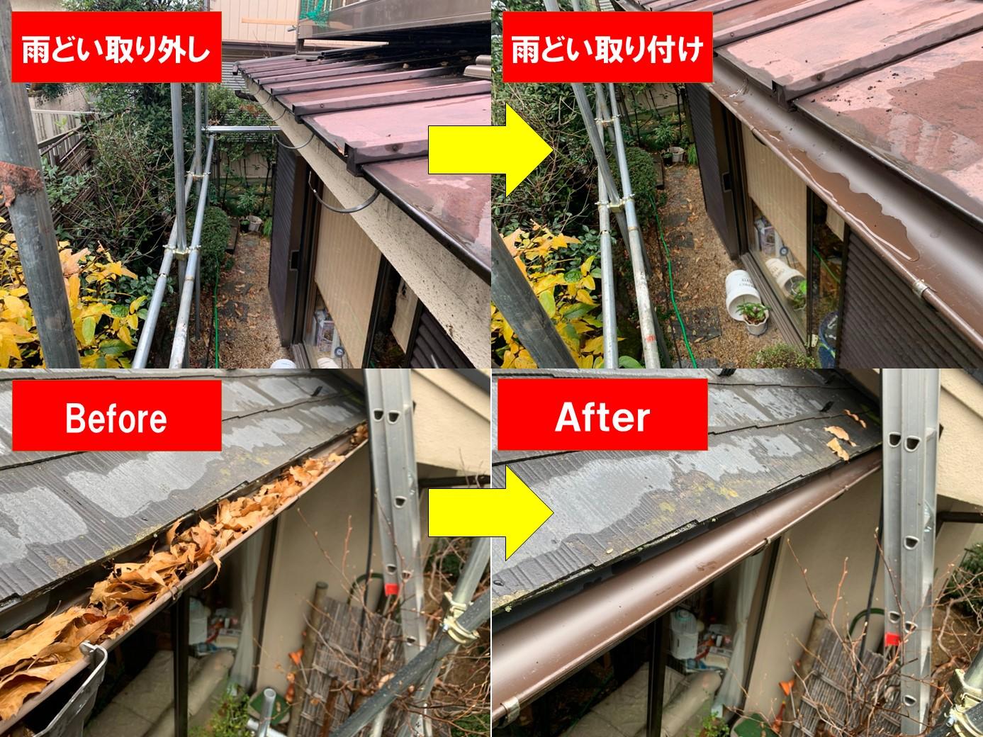 【施工完了報告!】東京都荒川区にて災害で損傷したご自宅の工事が完了!雨どい交換&屋根塗装を行いました!