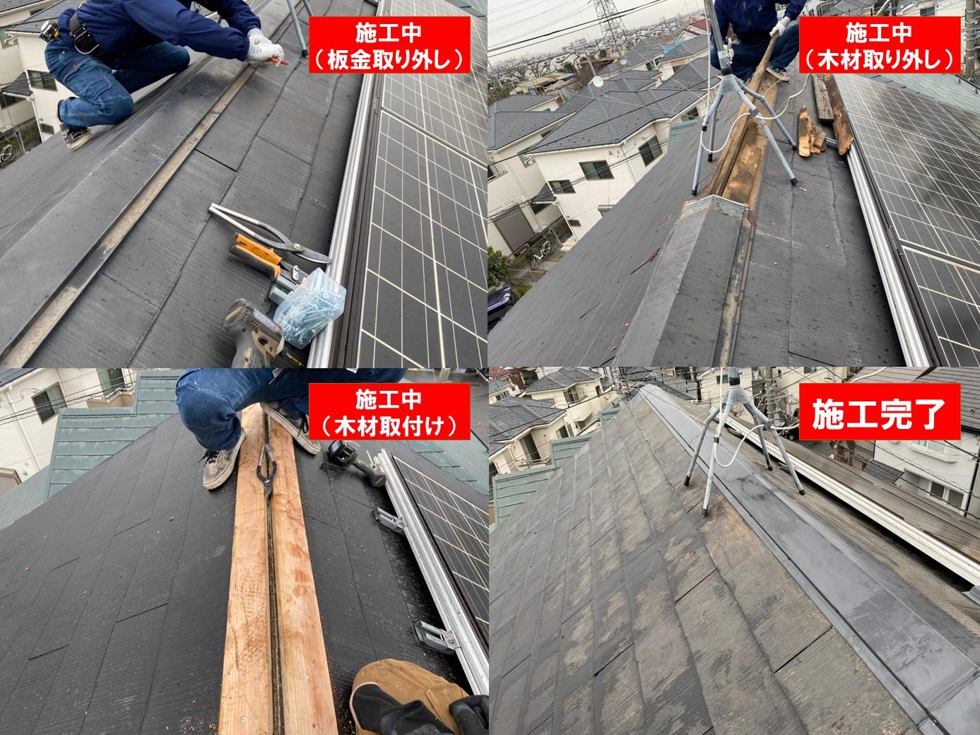 【施工完了報告!】雨漏り発生!埼玉県比企郡にて棟板金交換工事を実施!