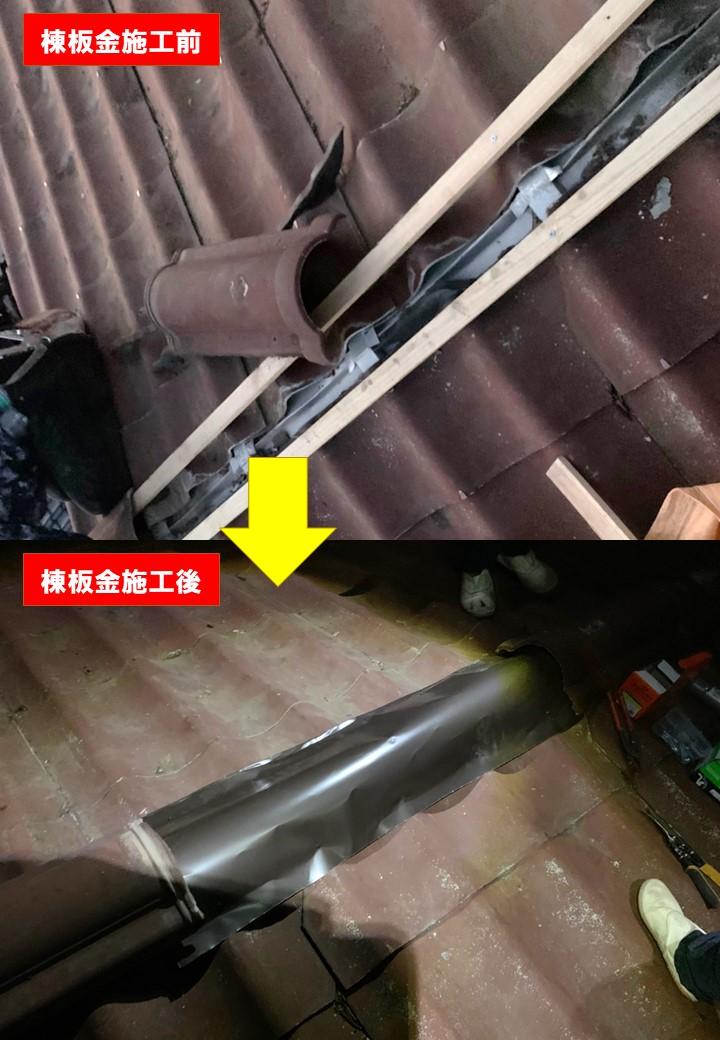 【施工完了報告!】火災保険を有意義に活用!東京都青梅市にて雨どい&棟板金工事を行いました!