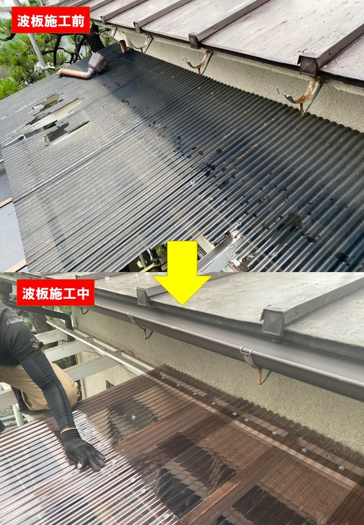 東京都小平市にて波板&雨樋交換工事!現地調査で損傷を発見!