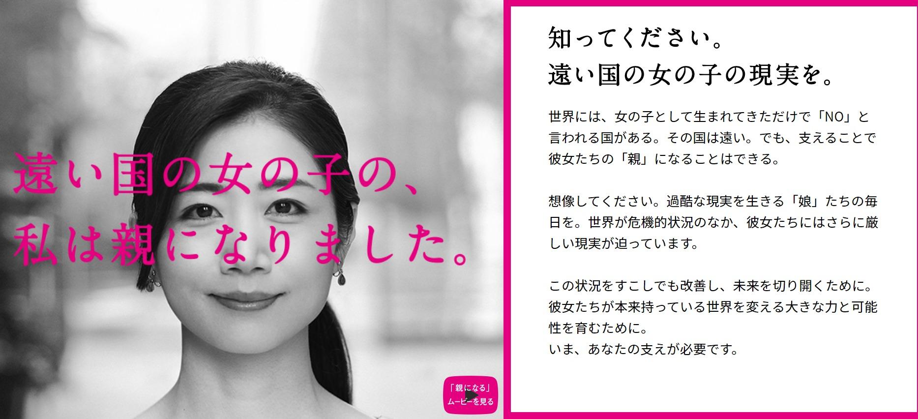 プラン・インターナショナルジャパン支援について